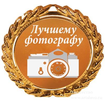 Лучшие фотографы Москвы