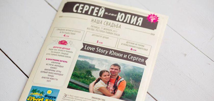 Свадебная газета образец скачать бесплатно